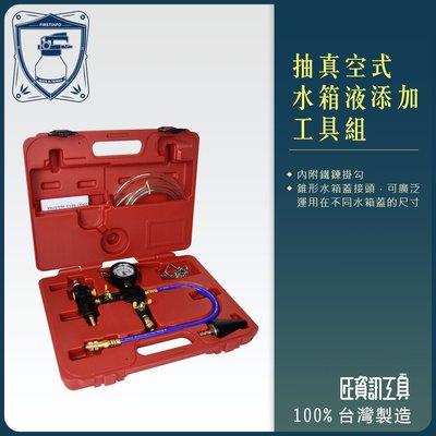 【匠資訊工具網】抽真空式水箱液添加更換工具組 台灣製造 高品質 公司貨 有保固