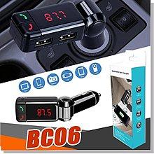 【台灣現貨】BC06車用藍芽FM發射器 NCC認證 音質佳 2.1USB車充 電壓檢測 藍芽撥放