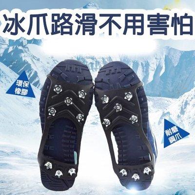 8齒冰爪雪地草地防滑鞋套 止跌 戶外 增加阻力 爬山 踏雪 出國登山露營滑雪雪靴 雪地冰爪 Ovan