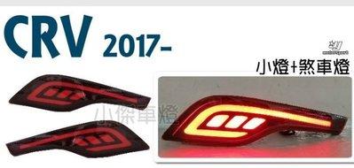 》傑暘國際車身部品《 全新  CRV 5代 2017 2018 17 18年 LED 後保桿燈 後保燈