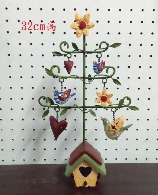 【浪漫349】特價出清 32cm  繽紛鳥 -愛心樹 擺飾 波麗材質+鐵