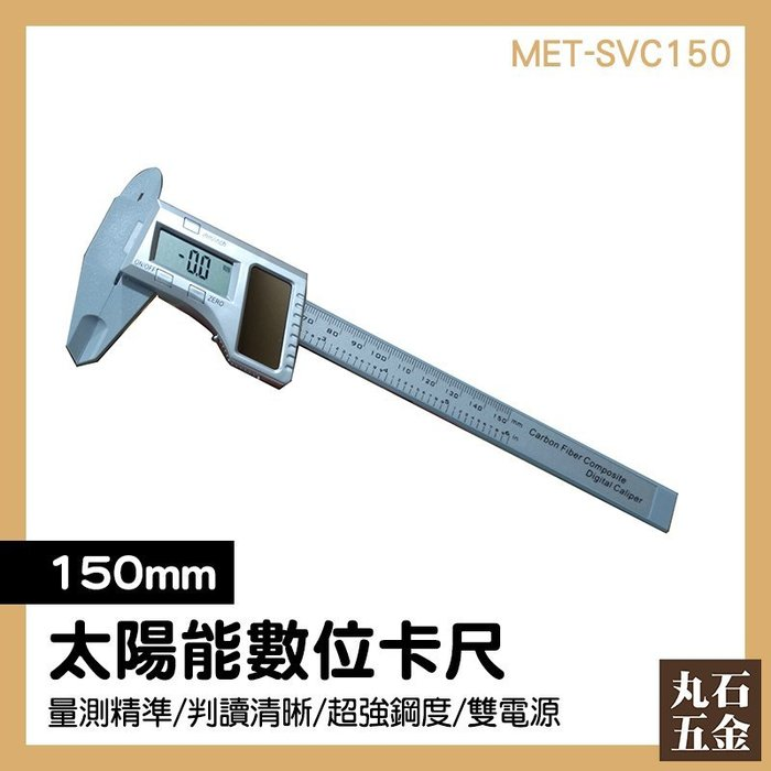 【丸石五金】塑膠卡尺 MIT-SVC150 游標卡尺 修繕工具 批發 國際公制 攜帶型