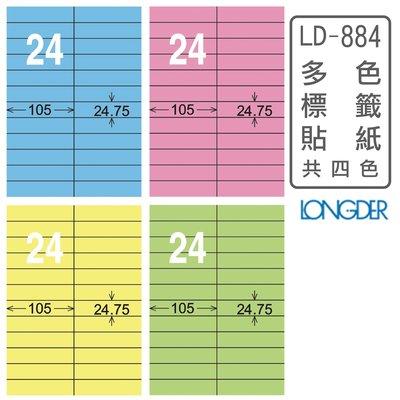 龍德 各色電腦標籤紙 多色標籤貼紙  24格 LD-884 105張/盒 列印標籤 三用標籤 共四色 粉紅/藍/綠/黃