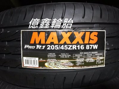 《億鑫輪胎 三重店》瑪吉斯 MAXXIS PRO R1 205/45/16 205/45R16 特價供應中