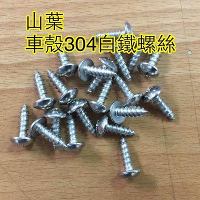 YAMAHA 四代勁戰 5mm*16長 車殼螺絲 304白鐵 304不鏽鋼 螺絲 白鐵螺絲 不鏽鋼螺釘 白鐵螺絲釘