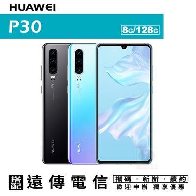 Huawei P30 6.1吋 智慧型手機 攜碼遠傳電信4G上網月繳588 高雄國菲五甲店