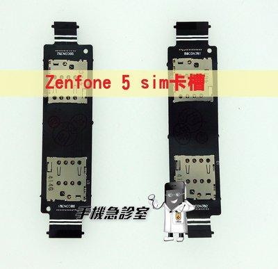 手機急診室 ASUS 華碩 zenfone 5 zenfone5 a500 A500 原廠 SIM卡排線組 現場維修