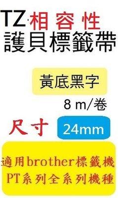 相容性護貝標籤帶(24mm)黃底黑字適用: PT-2700/PT-9700(雷同TZ-651/TZe-651)