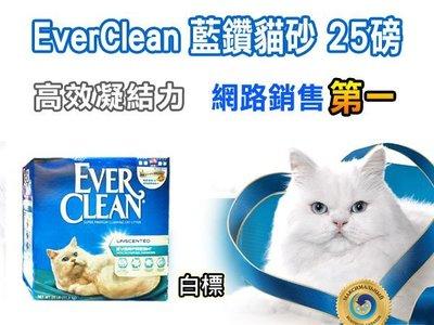 SNOW的家【現貨】Ever Clean 藍鑽貓砂 白標 雙重活性碳 無香味 25磅/ 25LB (80170088 新北市