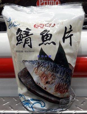 美兒小舖COSTCO好市多代購~JAC FOODS 炙燒挪威鯖魚片-香蒜奶油(900g/包,約5~7片)