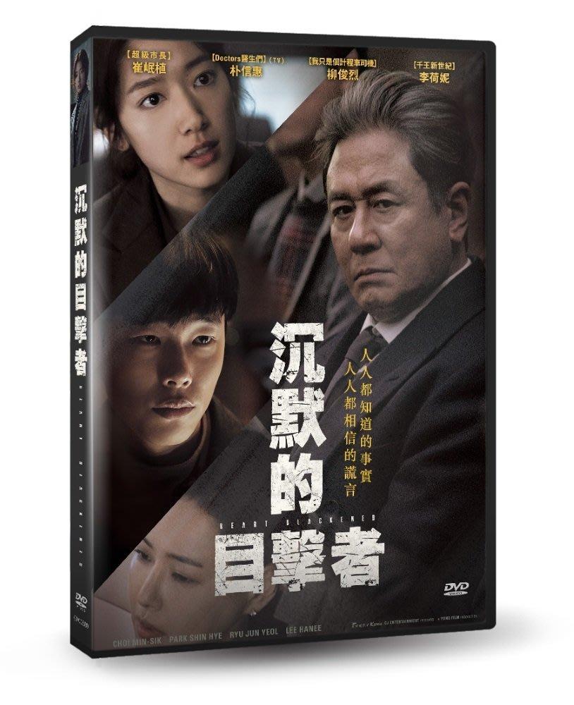<<影音風暴>>(全新電影1805)沉默的目擊者  DVD  全126分鐘(下標即賣)48