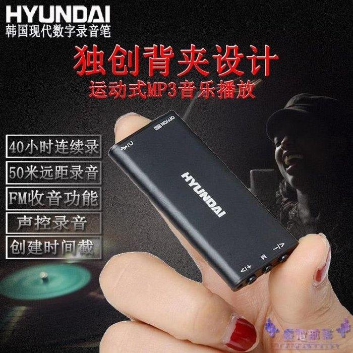 韓國現代8G迷你微型錄音筆 專業 高清 遠距 降噪聲控超長MP3