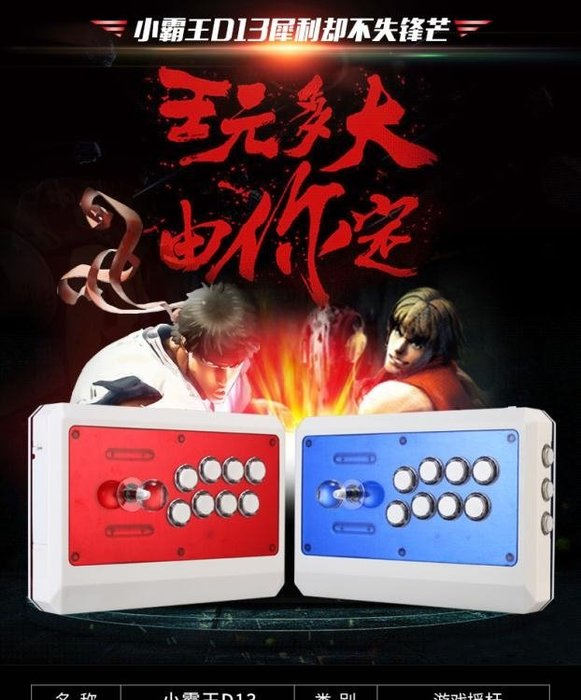 小霸王D13街機搖桿PC電腦97拳皇街霸鐵拳7搖桿PS3游戲手柄游戲機