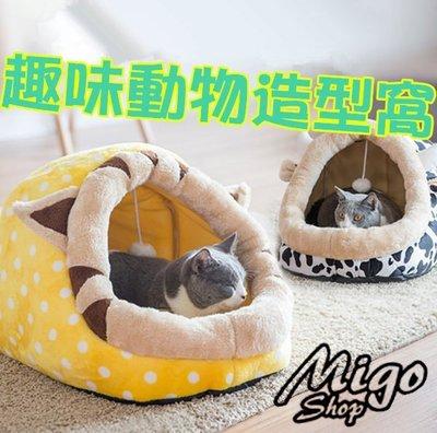 【趣味動物造型窩/黃色貓吉吉/獵豹/牛奶-S號】卡通動物寵物窩卡通半封閉狗屋可拆洗狗窩貓窩