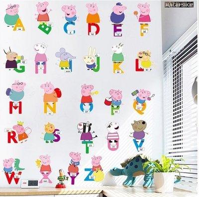 【現貨】日韓流行 佩佩豬英文字母牆貼 居家佈置 兒童房壁貼 早教啟蒙 可移除及重覆使用牆貼 [ MACHI SHOP ]