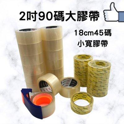 2吋90碼膠帶 透明款 [超實用][台灣現貨] 一般的膠台合用 18*45碼小款寬膠帶也有哦 新竹縣