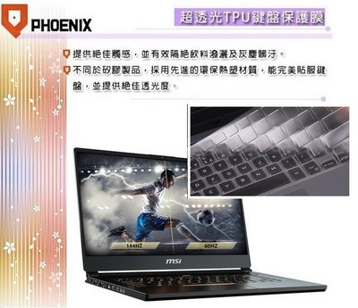『PHOENIX』MSI GF63 8RD 專用 超透光 非矽膠 鍵盤膜 鍵盤保護膜