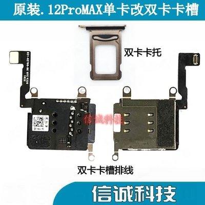 橙子的店 適用蘋果12ProMAX雙卡卡槽排線 iPhone12ProMAX單卡改雙卡SIM卡座