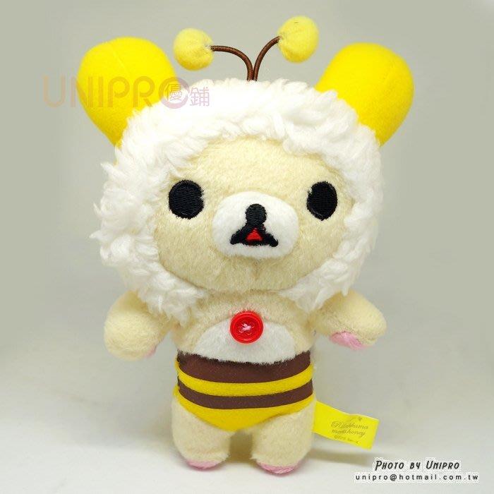 【UNIPRO】日貨 拉拉熊 密蜂裝 牛奶熊 白熊 13公分 珠鍊吊飾 玩偶 娃娃 Rilakkuma