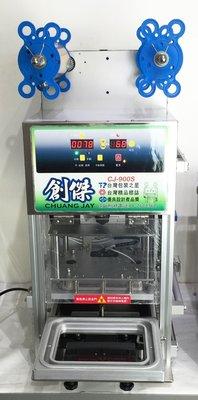 創傑包裝*CJ-900S1氣壓式自動封...