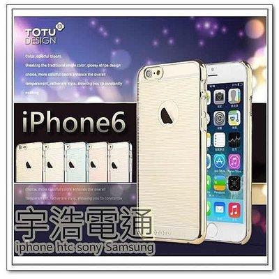 出清 TOTU iPhone 6 IPHONE 6s 4.7 吋 電鍍 透明 烤漆 硬殼 保護殼 保護套 邊框