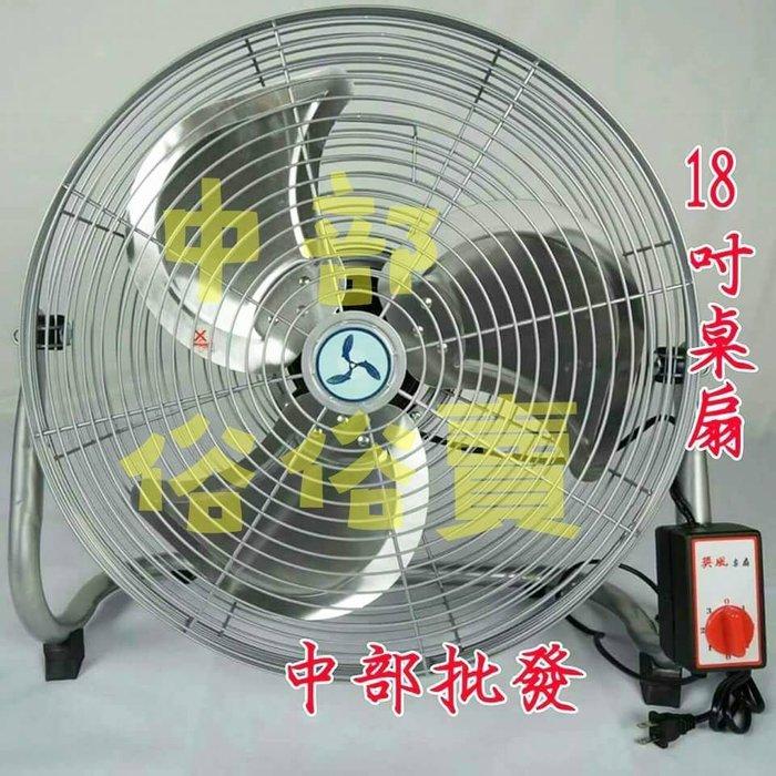 『電扇批發』美式 18吋 桌扇 工業扇 電風扇 落地扇 通風扇 太空扇 壁扇 鋁葉桌扇(台灣製造)