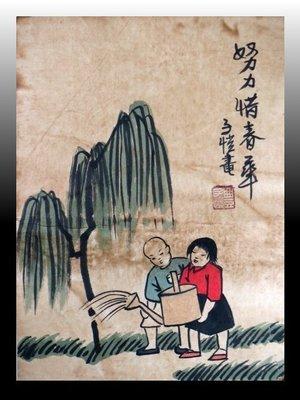 【 金王記拍寶網 】S1280  中國近代美術教育家 豐子愷 款 手繪書畫 手稿一張 罕見稀少~