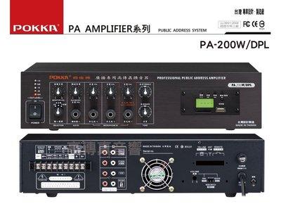 高傳真音響【 PA-200W/DPL ...