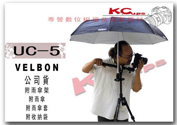 VELBON UC-5 多功能傘具支撐架組 公司貨 夾具 遮陽 遮雨 棚燈 柔光 反射傘【凱西不斷電】