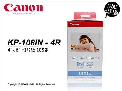 數位e館 Canon SELPHY KP-108IN KP108 4X6 相片紙 相紙 明信片尺寸 4R 明信片