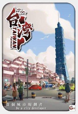 大安殿含稅附發票 免運 台灣 Taiwan Formosa 城市建設 區域控制 國產桌遊 繁體中文正版益智桌遊