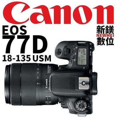 【新鎂】CANON 平輸 EOS 77D 18-135 usm 單鏡旅遊組 中階單眼