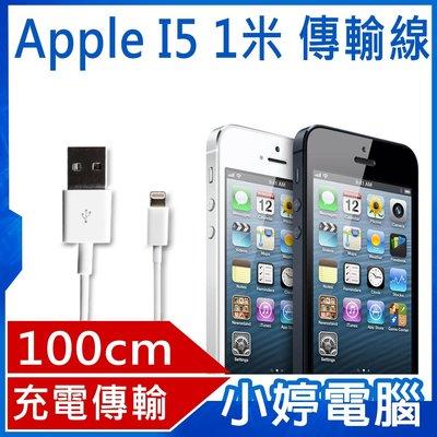 【小婷電腦*傳輸】全新 Apple iPhone 5 專用數據線/傳輸線/充電線 Apple5 Apple Lightning