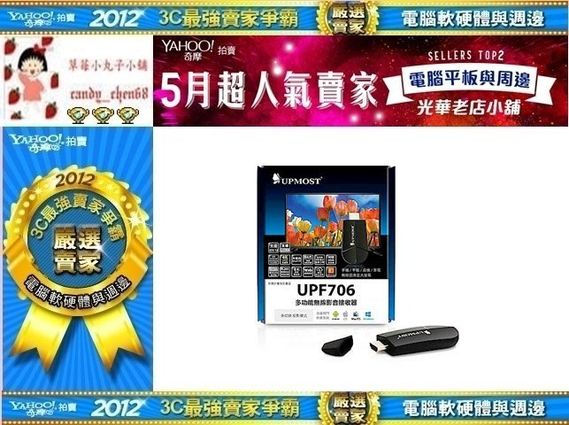 【35年連鎖老店】Upmost 登昌恆 UPF706 多功能無線影音接收器有發票/保固一年/Miracast