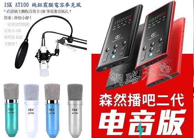 森然播吧 2 播吧二代 電音版手機直播音效卡+isk AT100電容麥克風+NB35支架+防噴網 送166音效軟體