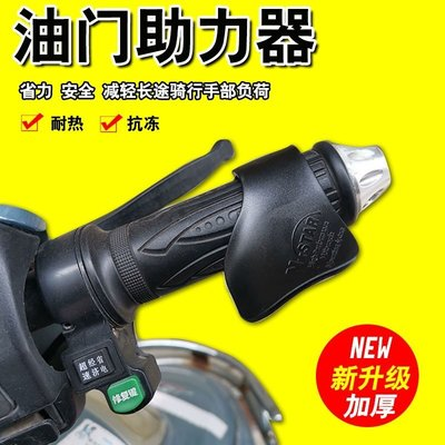 #現貨 摩托車定速巡航油門卡子省力器 電動車手把助力器油門轉把改裝配件MC10147679