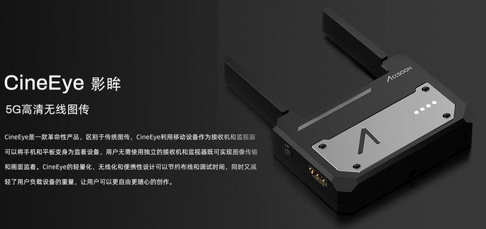 呈現攝影-ACCSOON CineEye 5G 高清無線圖傳 wifi 鋁合金 手機/平板 1080P 監看螢幕 錄影