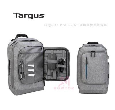 """光華商場。包你個頭【Targus】CityLite Pro 15.6"""" 旗艦版 雙用後背包TSB939GL-70送雨罩"""