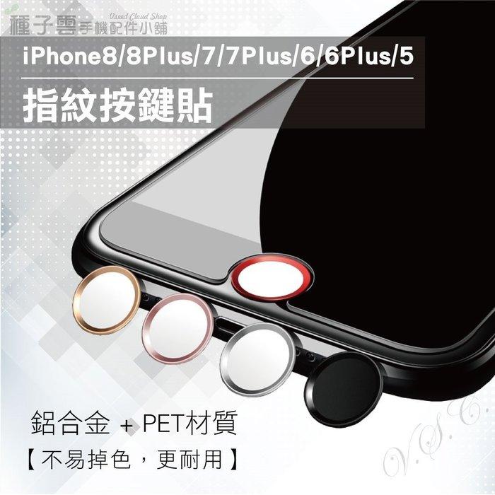 iPhone8 7 5s 6s Plus SE 美圖 HOME鍵貼 Touch 指紋辨識 保護 按鍵 貼 識別