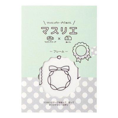 doggie doggie 日本雜貨-DIY紙膠帶運用自製貼紙 邊框款