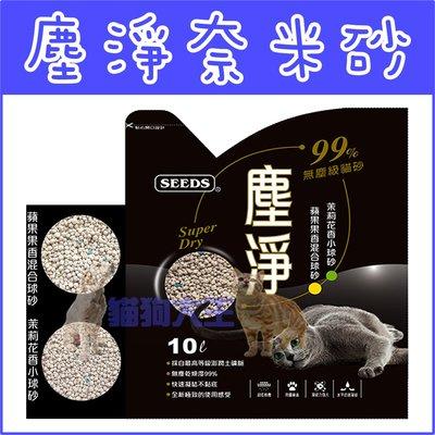**貓狗大王**惜時SEEDS【塵淨99%無塵級貓砂/兩種香味/10L】$295