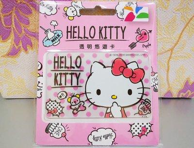 20小時出貨 Hello Kitty悠遊卡透明漫畫風 運費可合併 捷運卡公車卡超商可用三麗鷗凱蒂貓HELLO KITTY