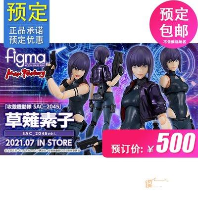 預定包郵 GSC MF figma 攻殼機動隊 草薙素子 SAC 2045 20102982