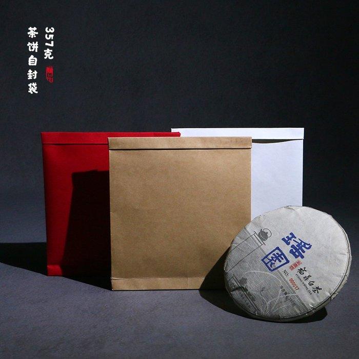 SX千貨鋪-357克普洱餅茶包裝袋福鼎白茶餅密封袋通用牛皮紙茶餅內袋禮品袋#與茶相遇 #一縷茶香 #一份靜好