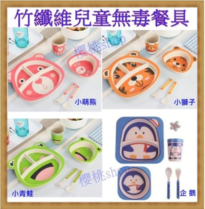 天然竹纖維 卡通餐具 五件組餐具 兒童無毒餐具 餐具禮盒 企鵝 青蛙 小萌熊 無毒環保安全