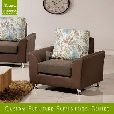 HOME MALL~西雅圖咖啡皮花布沙發1人椅 $5100 (高雄市區免運費)7H