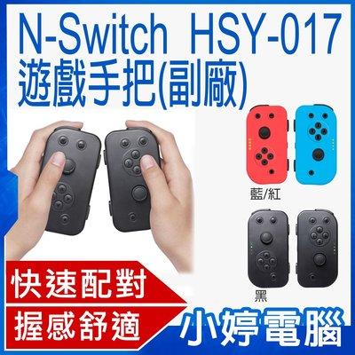 【小婷電腦*switch】全新 N-Switch HSY-017 遊戲手把  副廠Joycon 一組兩入快速連線
