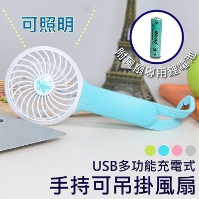Meekee USB多功能充電式手持可吊掛風扇 新北市