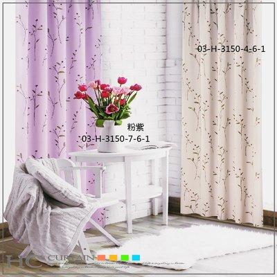 [W005]遮光窗簾 多種樣式 印花三明治 鄉村風 花卉 橄欖枝葉 台灣製 免運優惠
