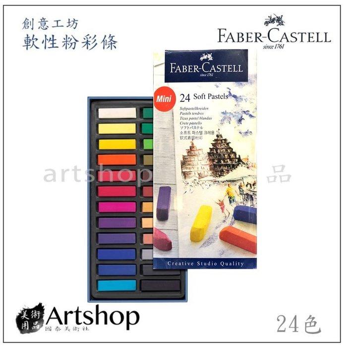 【Artshop美術用品】德國 FABER 輝柏 創意工坊 軟性粉彩條 (24色)